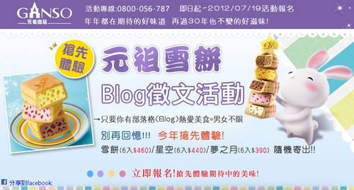 元祖雪餅徵文1