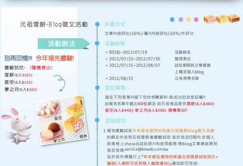 元祖雪餅徵文3