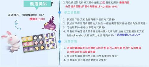 元祖雪餅徵文4