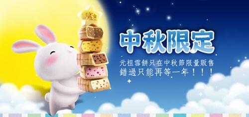 元祖雪餅2012中秋禮盒0