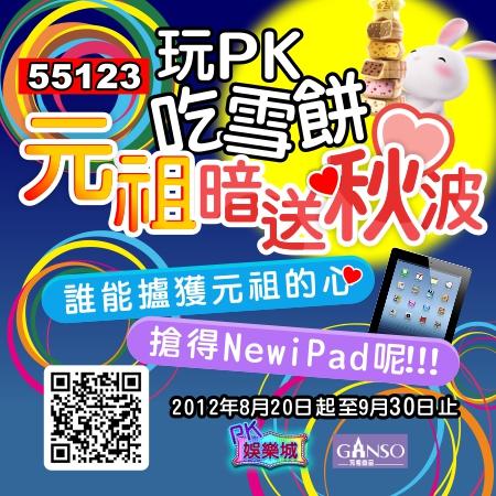 PK娛樂城吃元祖雪餅