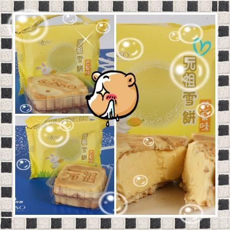 元祖雪餅BLOG文7