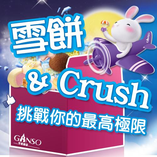 元祖雪餅Crush