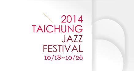 2014爵士音樂節