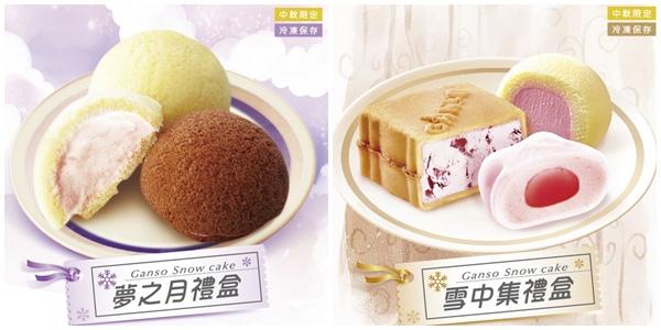2015元祖雪餅