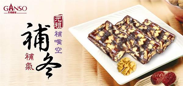 元祖核棗糕