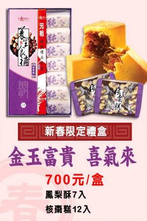 元祖過年禮盒5