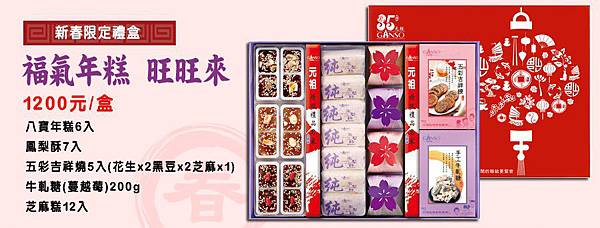 元祖過年禮盒3