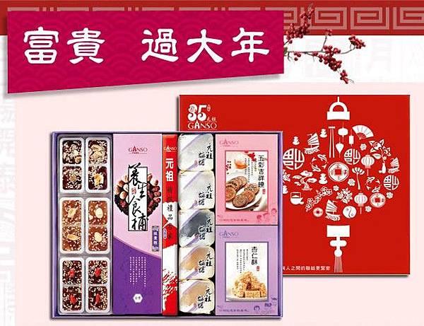 元祖過年禮盒1