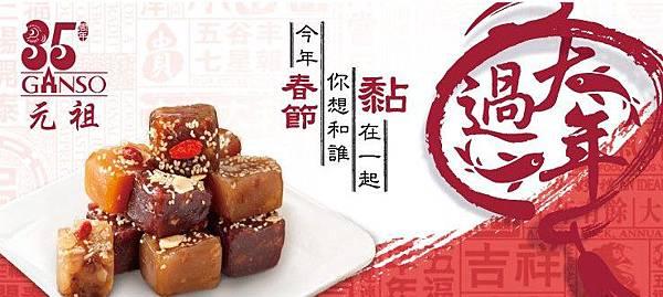 元祖過年禮盒7