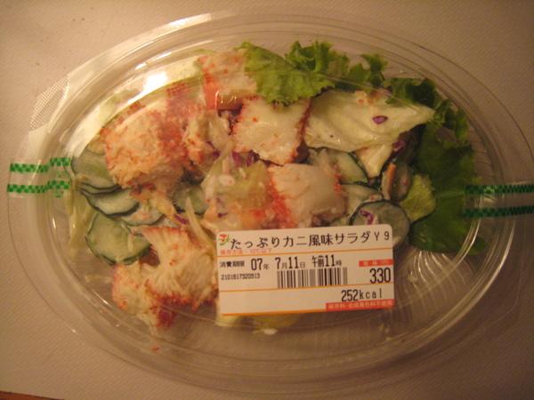 7-11的沙拉─很清爽的美味