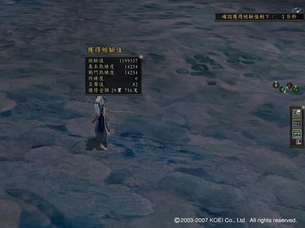 小小晴挑戰水神之六