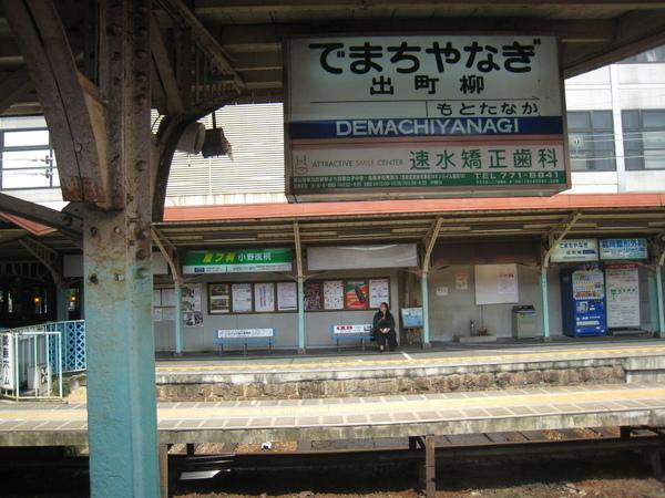 叡山電鐵出町柳站