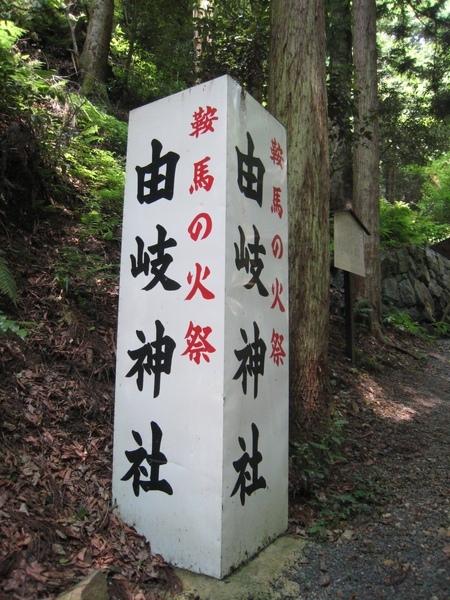 往鞍馬寺去途經祭祀天狗的由崎神社