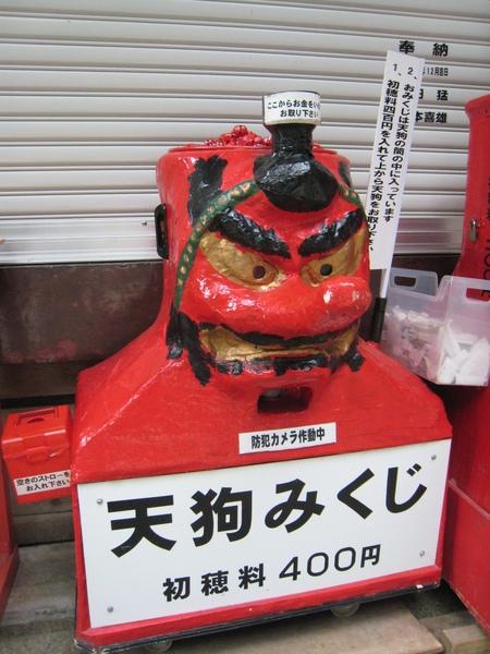 由崎神社內許多天狗相關的物品