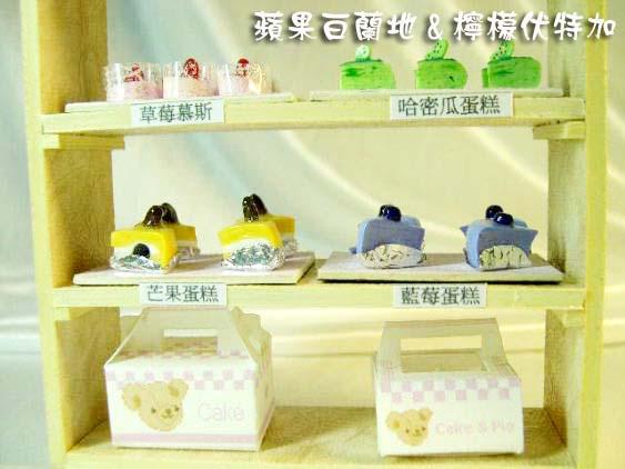 甜食擺飾櫃 (2).jpg