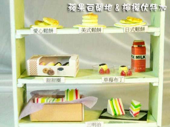 甜食擺飾櫃 (3).jpg