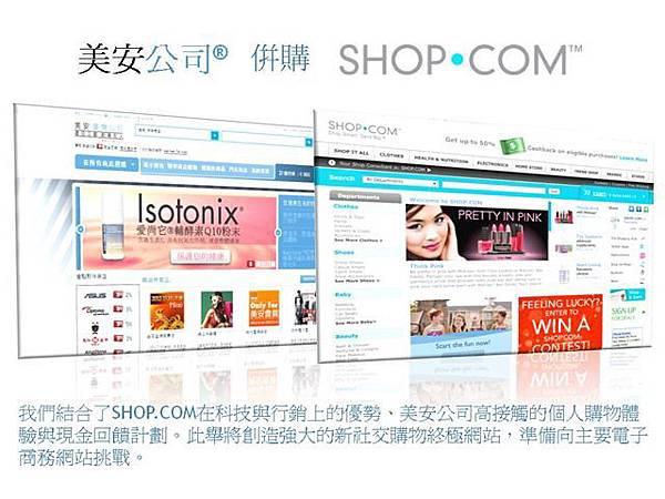 美安公司結合了SHOP.COM在科技與行銷上的優勢