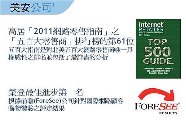 美安在全球1800萬個購物網站裡2011年的排行是第61名
