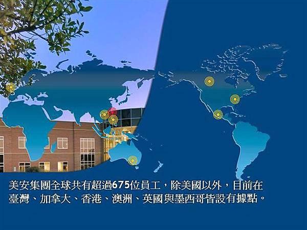 美安在美國、臺灣、加拿大、香港、澳洲、英國與墨西哥皆設有據點