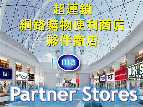 美安公司的夥伴商店合作計畫