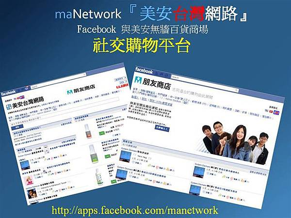 maNetwork社交購物平台