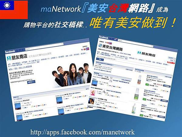 maNetwork購物平台的社交橋樑