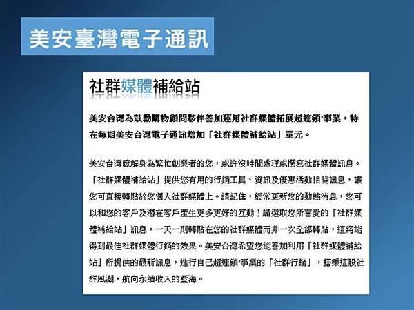 美安台灣電子通訊