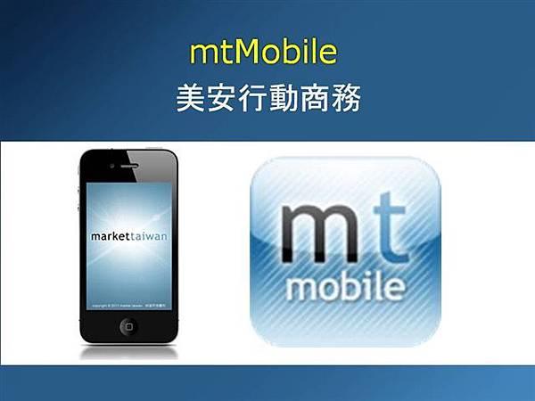 mtMobile美安行動商務