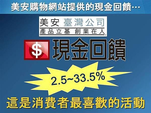 美安購物網站提供現金回饋