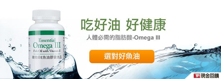 Omega III 維他命E魚油膠囊食品