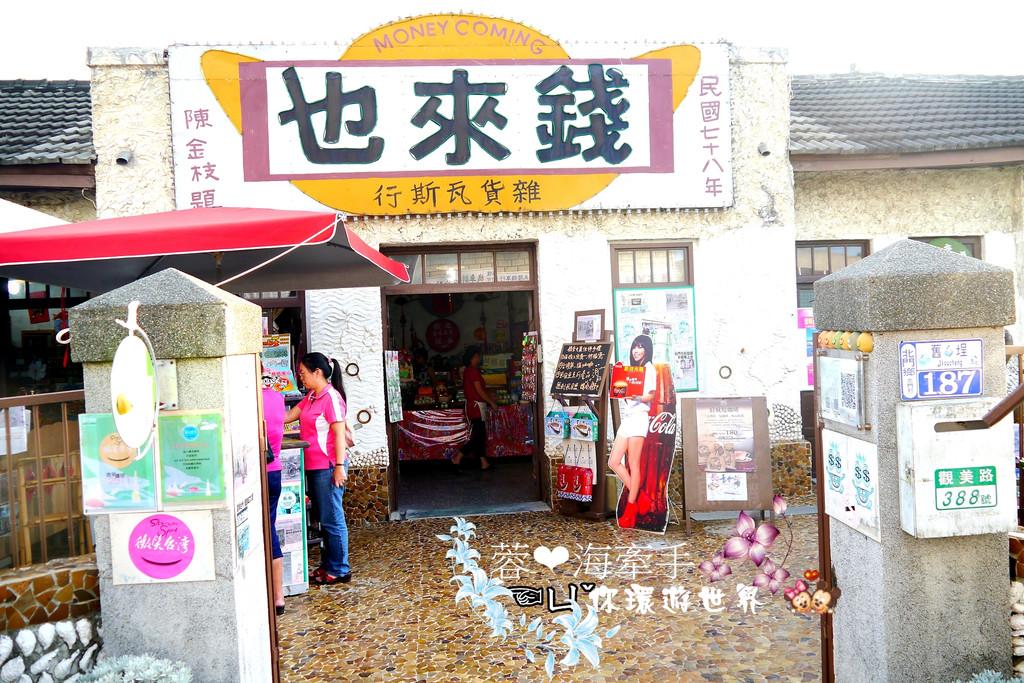 台南景點-錢來也雜貨店