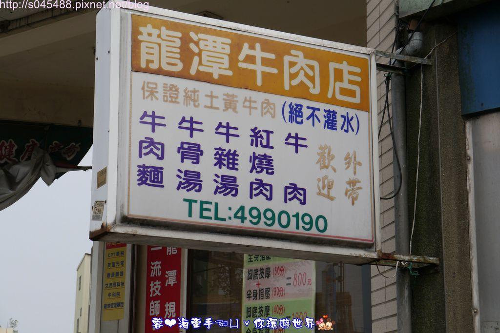 龍潭牛肉麵