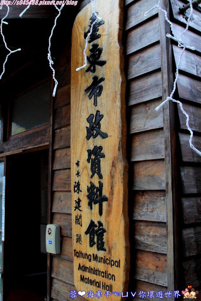[台東景點]寶町藝文中心♥感受日式建築之美,值得細細品味的藝文空間 @ 蓉蓉牽手☜ㄩˇ你環遊世界 :: 痞客邦