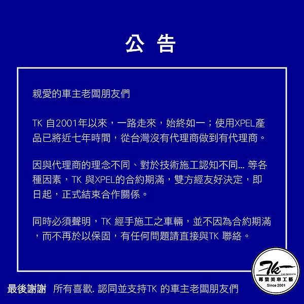 解除XPEL合約公告.jpg