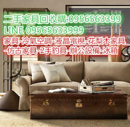 中信二手家具收購 0956563399.jpg