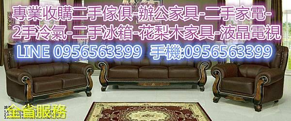 台北二手家具收購0956563399.jpg