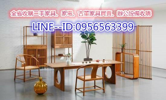 台北二手家具收購-0956563399.jpg