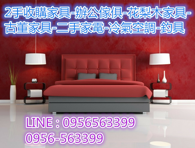 台北二手家具收購 0956-563399.jpg