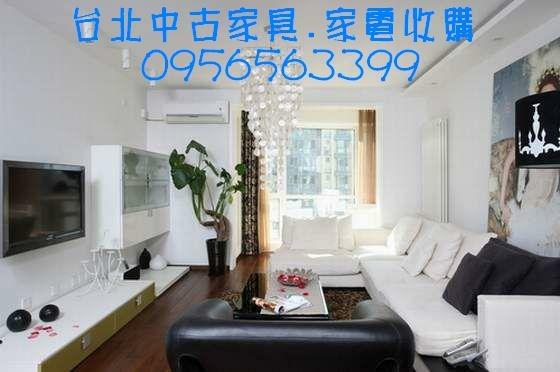 台北二手傢俱收購0956563399.jpg