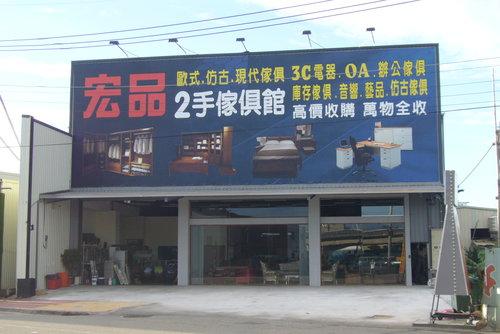 宏品二手傢俱館 0979-003999