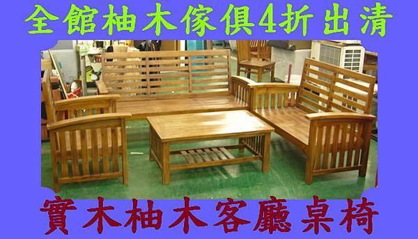 宏品二手家具 0979-003999