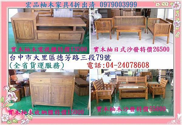 宏品柚木家具 0979-003999
