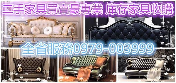 2手家具0979003999