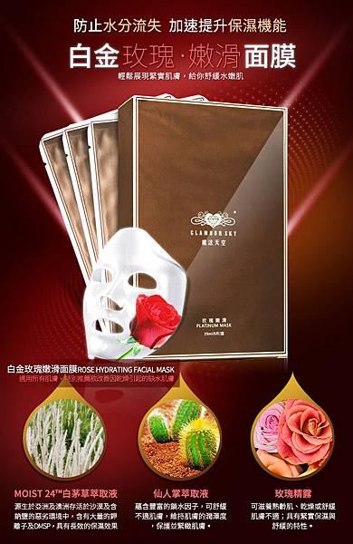 白金面膜玫瑰-2