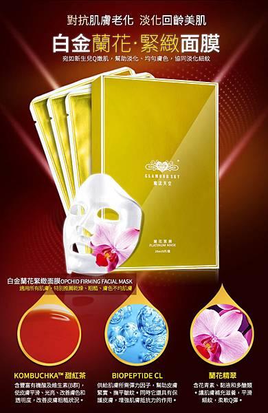 白金面膜蘭花-2