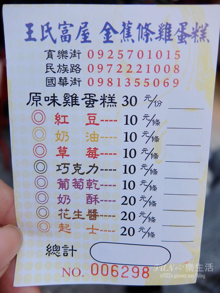 金蕉條雞蛋糕 (4).jpg