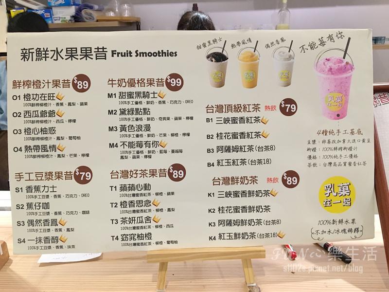 乳菓smoothie07.jpg