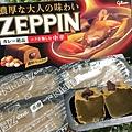 zeppin curry01.jpg