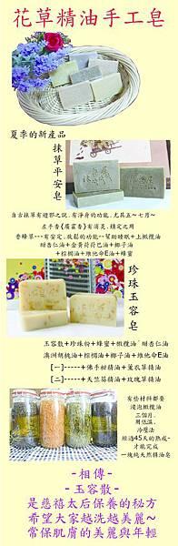 林小姐-精油皂_頁面_1 (1)